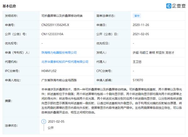 格力折叠屏专利公布:颠覆折叠屏呈现方式 告别屏幕折痕、铰链