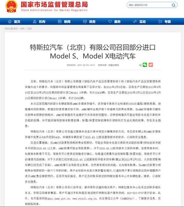 特斯拉中国启动召回:涉超3.6万辆Model S/X、官方将免费升64GB闪存