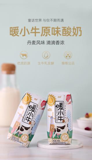 中国企业500强:维维暖小牛酸奶24盒49.9元