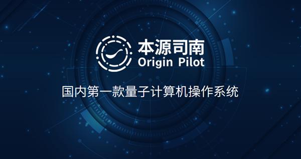 """中国首个量子操作系统""""本源司南""""发布 已达国际先进水平"""