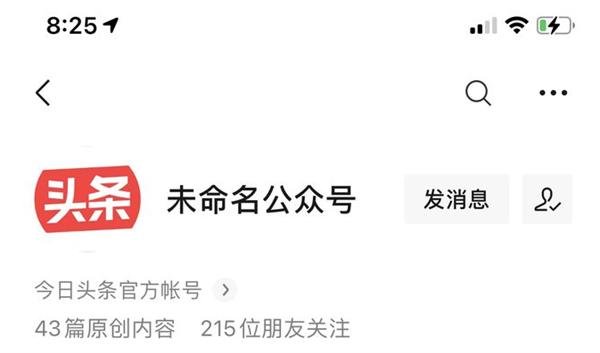 抖音/微信反垄断激战正酣 今日头条公众号一度突然消失