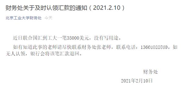 神秘!北京工业大学收到联合国汇款3.5万美元:用途未知