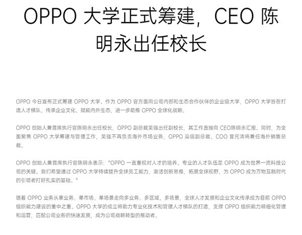 OPPO官宣将筹建OPPO大学:CEO陈明永出任校长