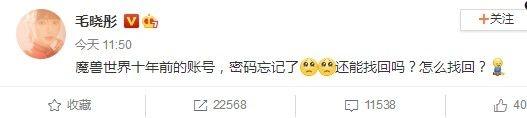女星毛晓彤想找回十年前《魔兽世界》账号:官方回应