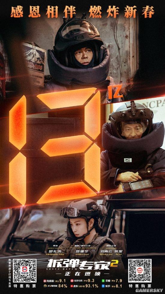 《拆弹专家2》登陆腾讯优酷等网站 会员可看完整版