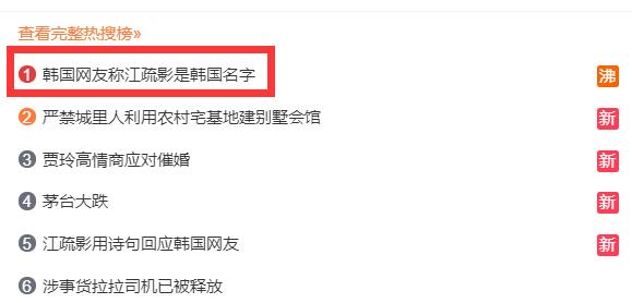 江疏影用诗句回应韩国网友 到底怎么回事?江疏影名字的由来是什么?