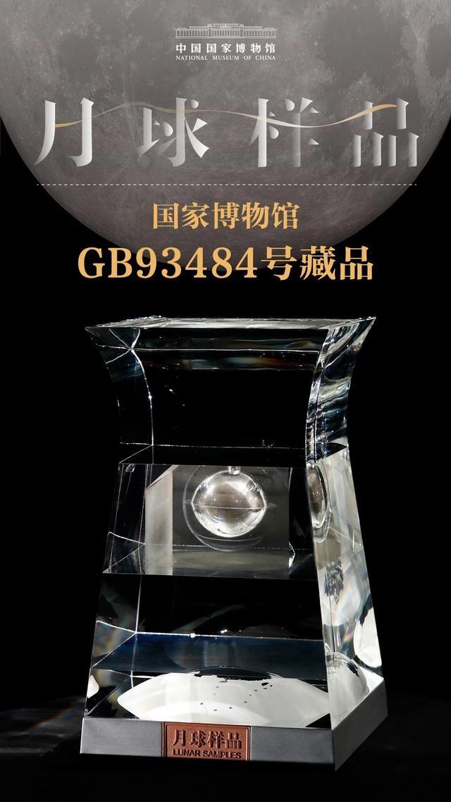 月壤容器借鉴青铜尊造型揭秘:从两个纬度展现中国探月领先地位
