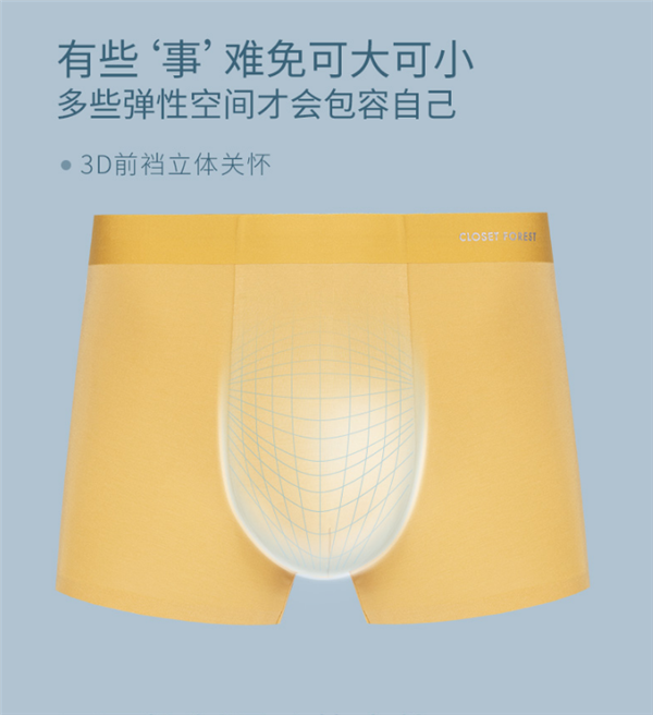 3D立体前裆 360度无感环绕 秘密森林莫代尔冰丝四角裤3条29元