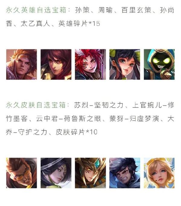 《王者荣耀》元宵节活动上线:永久皮肤免费5选1