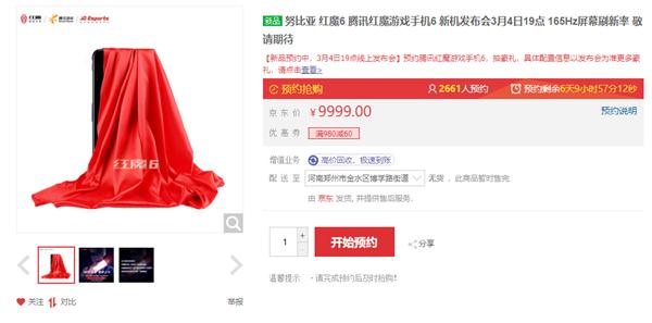 全球首款165Hz超高刷手机!腾讯红魔游戏手机6 开启预约