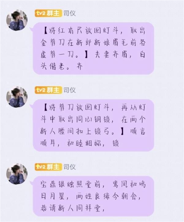 700多个陌生人在QQ群里举行线上婚礼 甚至还能直播洞房