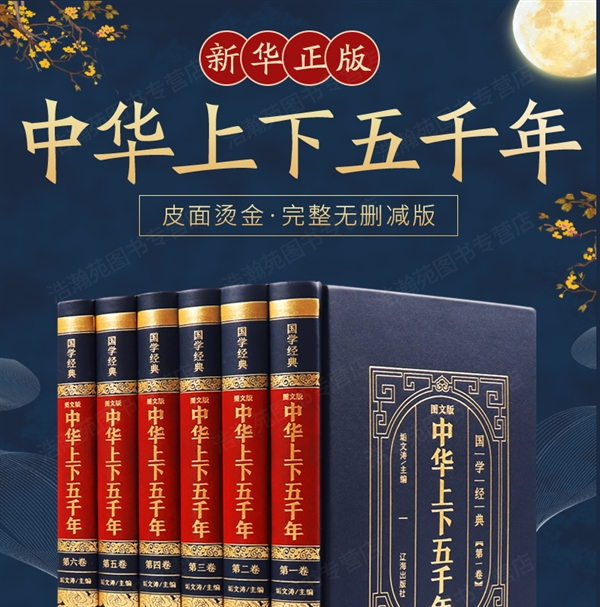 完整无删/精装正版:《中华上下五千年》全6册49元