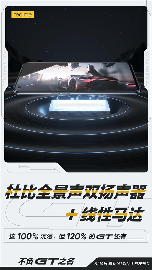 不到2999元!realme GT体验不缩水:双扬声器、线性马达全有