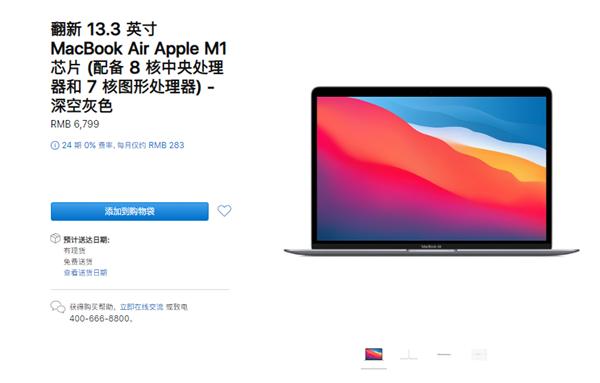 优惠幅度超千元!翻新版M1 MacBook Air上架苹果中国官网