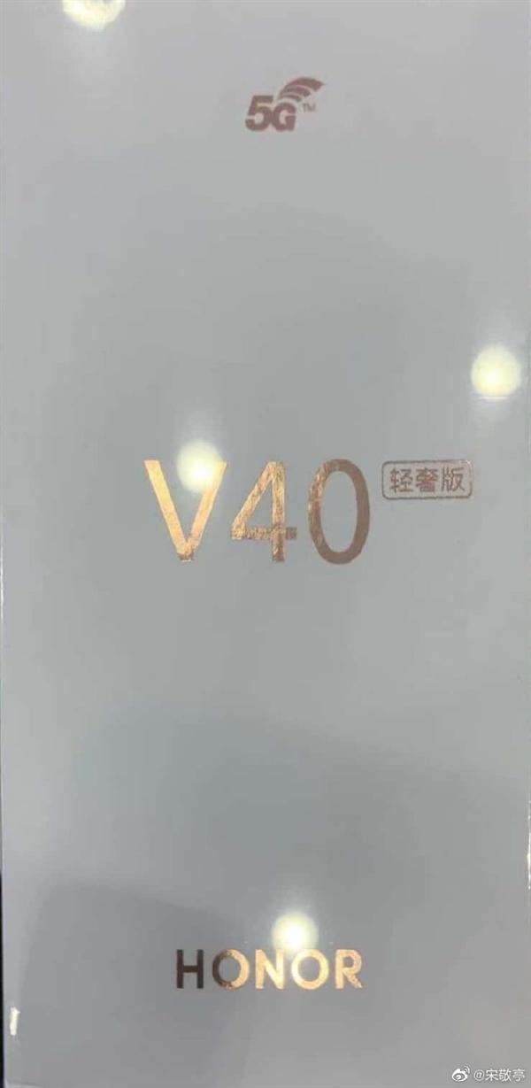 Make full efforts! Honor V40 series adds new members: V40 light luxury version box first exposed