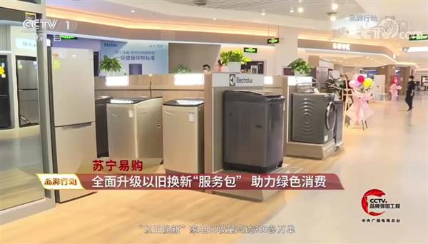 央視點贊蘇寧家電3C以舊換新服務:有效推動綠色循環經濟