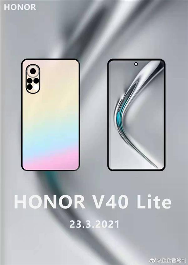 Looks like Huawei nova8 Honor V40 Light Luxury Edition Rendering Exposure: Oval Lens