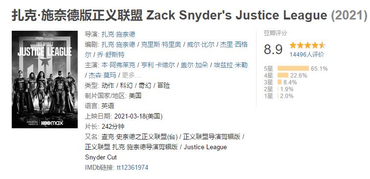 豆瓣8.9分 扎导剪辑版《正义联盟》