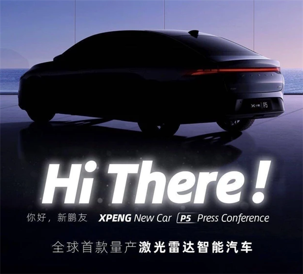 首款搭载激光雷达的量产车!小鹏P5今晚首发