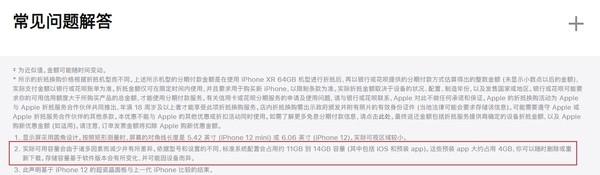 岳云鹏吐槽128GB手机仅112GB 预装软件内存该由消费者买单吗?