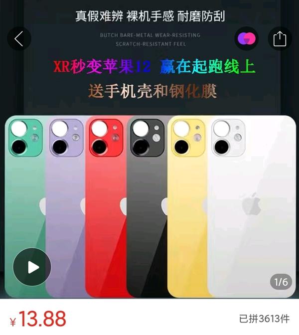 iPhone XR魔改iPhone 12以假乱真 店家:赢在起跑线上