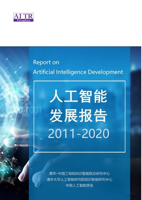 中国人工智能领域雄起!专利申请量389571 全球第一