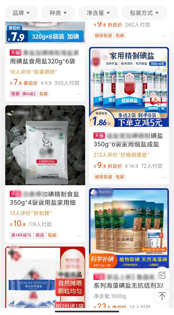 日本核废水欲入海 电商平台碘盐搜索量暴涨:环比上升322%
