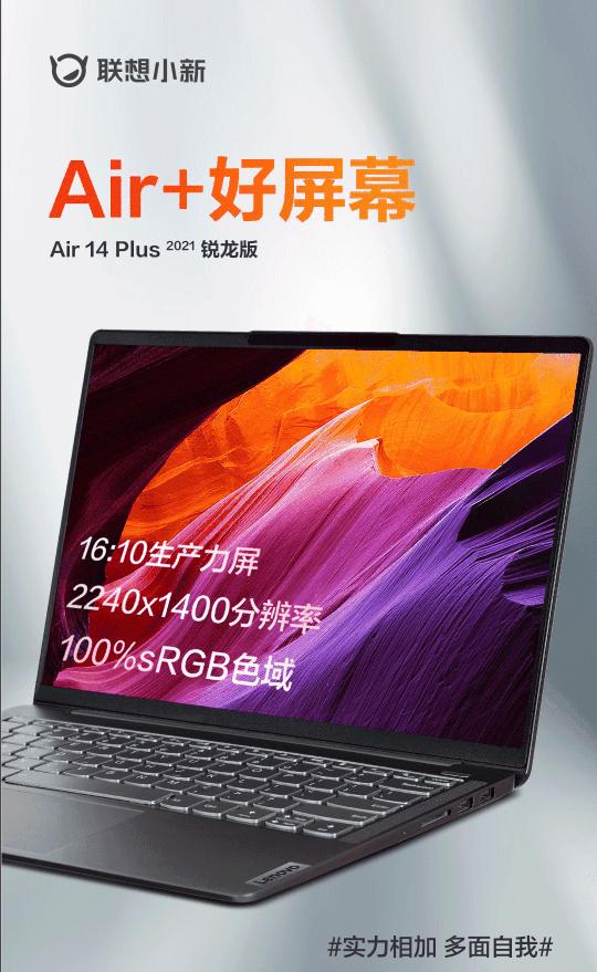 联想小新Air 14 Plus 2021锐龙版定档:2.2K生产力屏