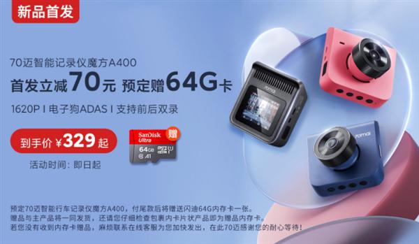 70迈智能记录仪魔方A400发布:2.9K超高清 送64G卡