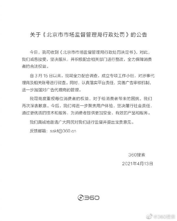 360搜索因虚假医疗广告被罚200万元 官方回应:彻查整改