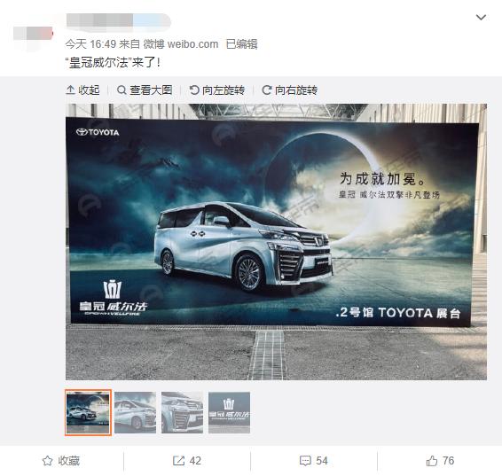 """""""复活""""变身MPV!丰田皇冠威尔法双擎曝光"""