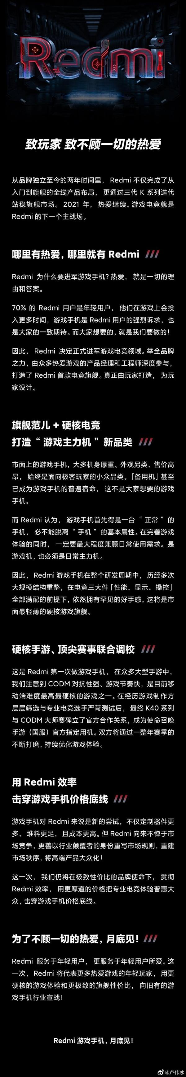 卢伟冰预热Redmi游戏手机:击穿价格底线 向传统游戏手机宣战