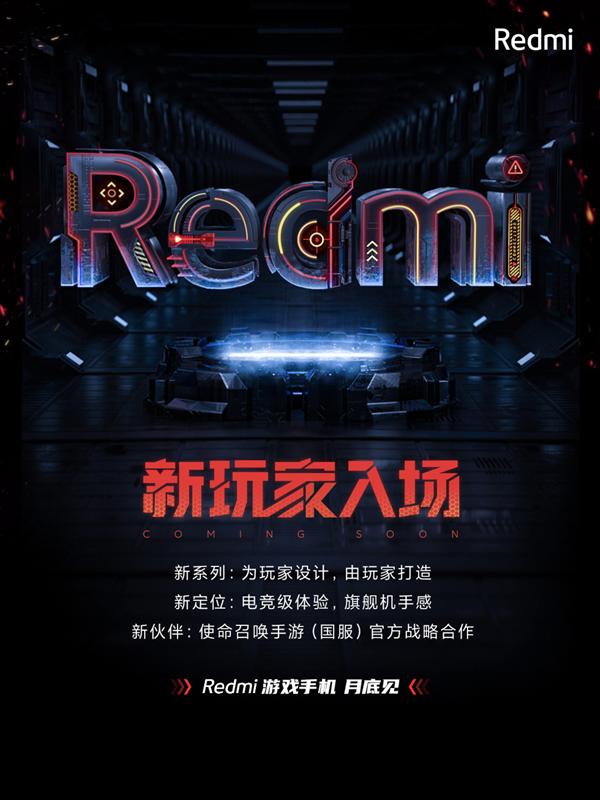 Redmi宣布进军游戏手机:天玑1200加持 极致性价比