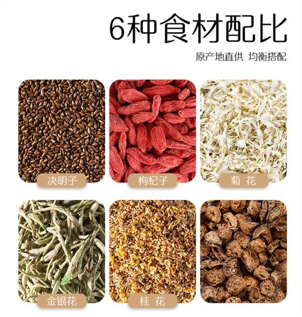 远离肝火便秘 修正菊花决明子枸杞茶30包9.9元
