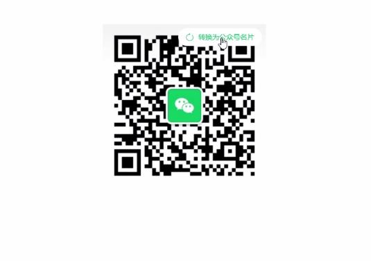 微信上线新功能:公众号二维码一键转成公众号名片