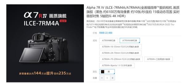 索尼A7R3A/A7R4A微单上架:贵了1000块有这些升级