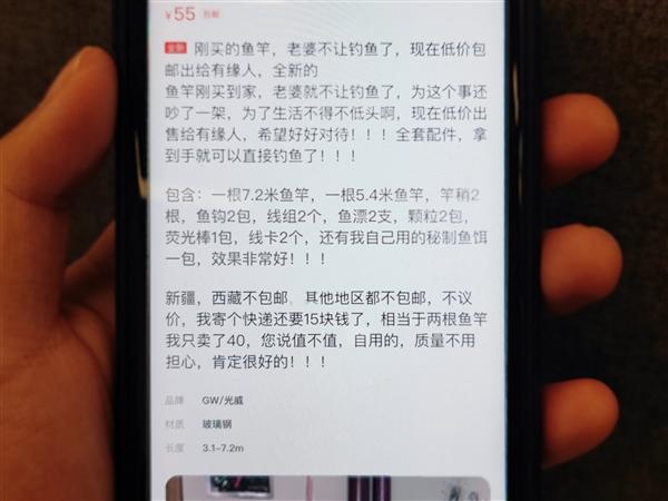 """闲鱼公布十大转卖理由:""""老婆不让""""稳居榜首"""