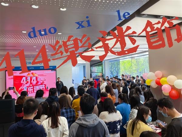 欢庆414乐迷节 乐视在一楼体验厅举办了414乐迷节员工内部活动