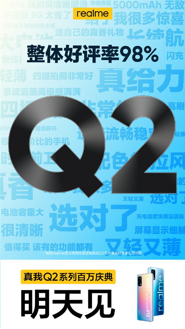 realme神机诞生!realme Q2系列上市6个月好评率达98%