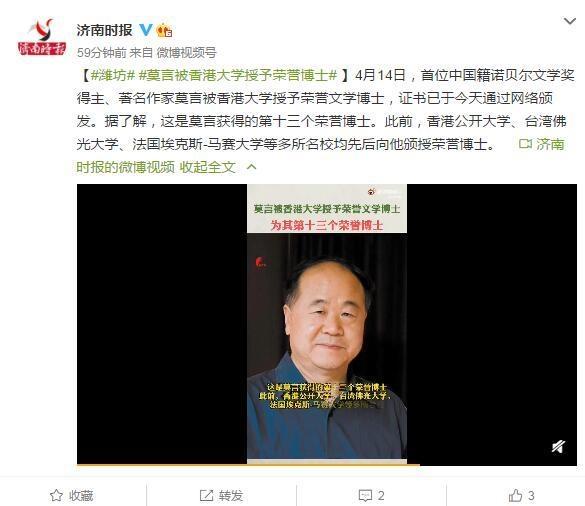 莫言被香港大学授予荣誉博士:首位中国籍诺贝尔文学奖得主