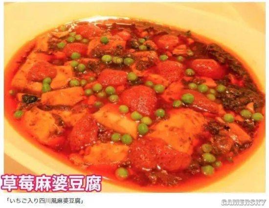 日本酒店推出草莓麻婆豆腐 中国网友:理解了意大利人