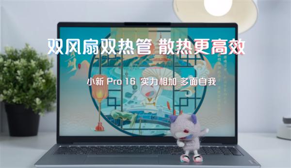 小新Pro 16未发布已拆解 内部曝光:双风扇双热管