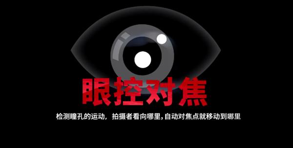 佳能宣布开发全画幅微单EOS R3:眼控对焦重出江湖
