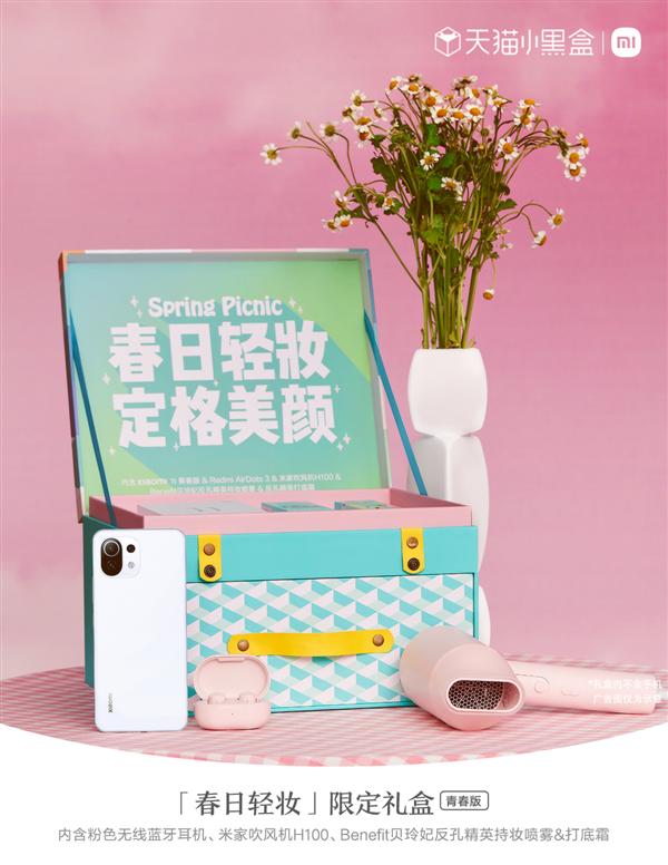 送女友首选!小米11青春版春日轻妆礼盒上线:全球限量50套