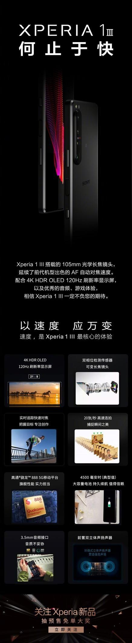 全球唯一4K/120Hz旗舰!索尼Xperia 1 III上架京东