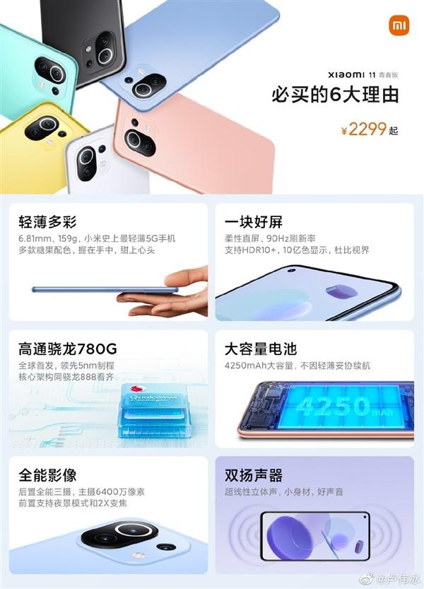 首发骁龙780G!小米11青春版明天首销:2299元起