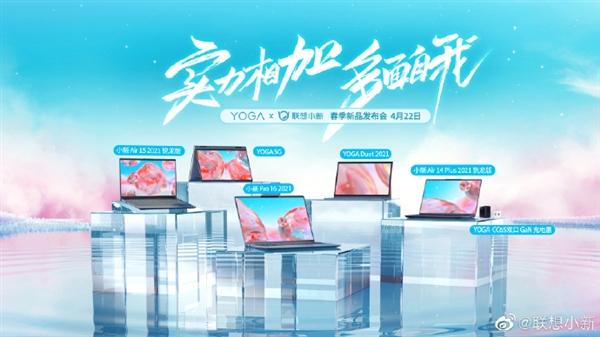 联想五款笔记本齐发:YOGA、小新全来了