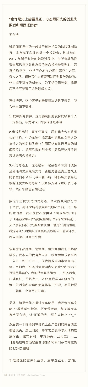 """为什么说罗永浩当年签的是""""流氓协议"""":业内人士解释原因"""