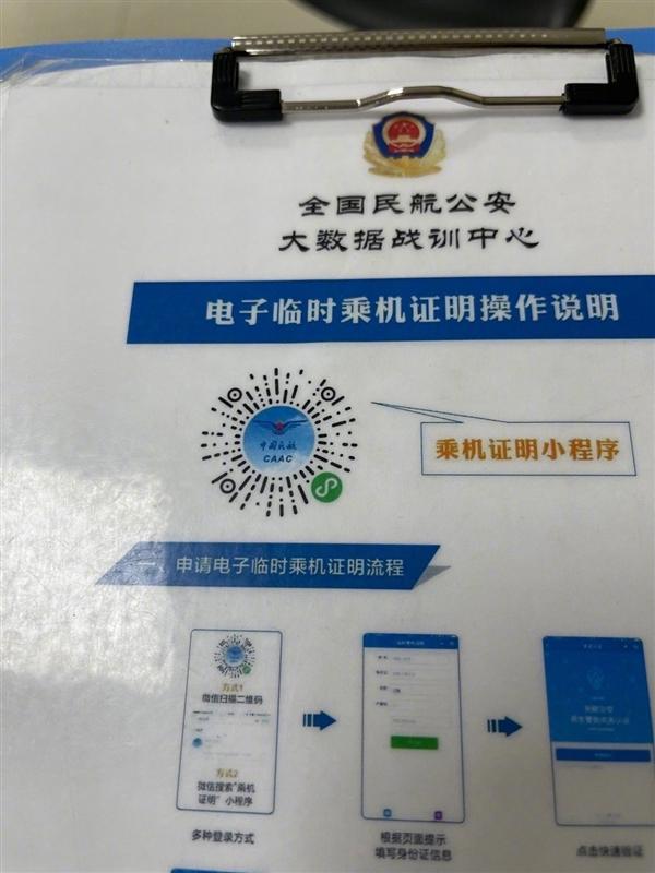登机办临时身份证明这样方便:李诞点赞、微信官方转发