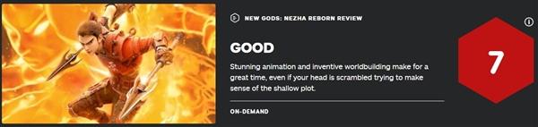 国产大作《新神榜:哪吒重生》IGN评7分 令人惊叹的动画